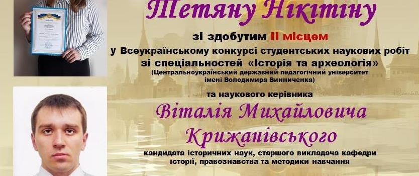 Є перемога у Всеукраїнському конкурсі!