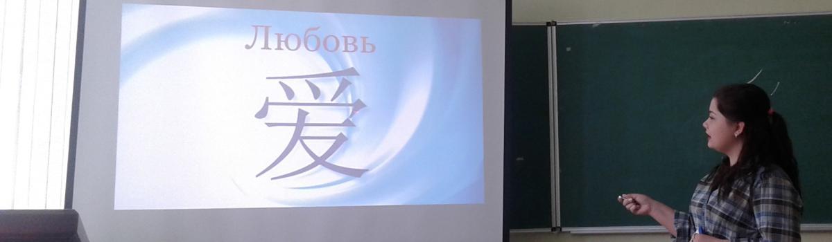 Науковий фестиваль «Культура й традиції Азії»