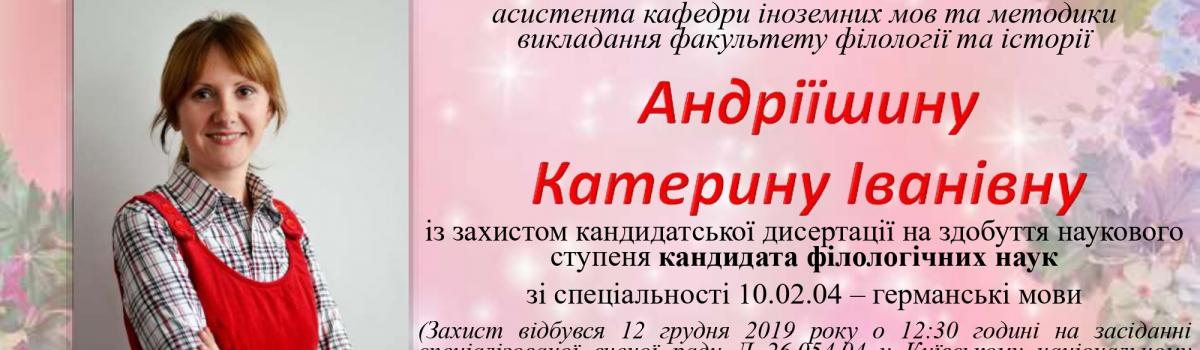 Вітаємо Андріїшину Катерину Іванівну!